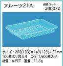 フルーツ21A:1600枚